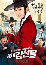"""Picture for category """"Bộ tứ lừa đảo"""" - Phim hài cổ trang Hàn Quốc đại náo thị trường phòng chiếu"""