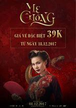 """Picture for category Đồng giá 39.000đ bộ phim điện ảnh Việt Nam """"MẸ CHỒNG"""""""